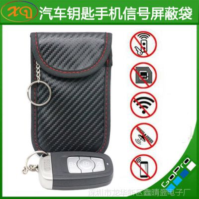 新款碳仟纹路屏蔽袋 防电磁波辐射/定位追踪 屏蔽汽车钥匙防盗袋