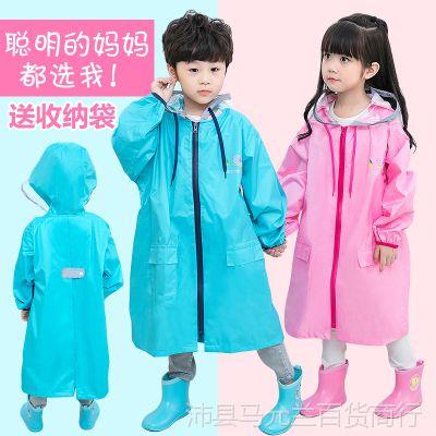Moremerry儿童雨衣宝宝小孩子小学生男童女童 户外雨衣雨披书包位