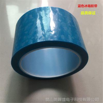 热卖PET浅蓝色半透明冰箱胶带 打印机空调传真机固定无痕固定胶带