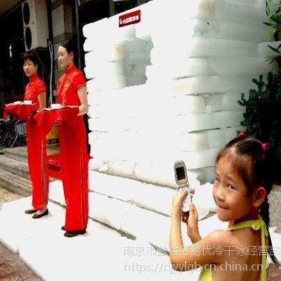 南京冰块_降温冰块配送服务厂家_冰块销售公司