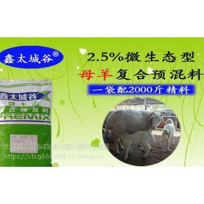 2.5%母羊微生态型专用预混料