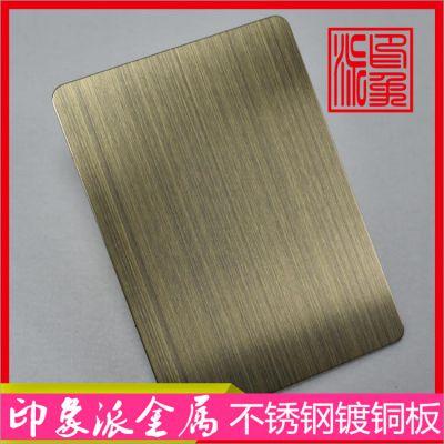 印象派金属厂家供应拉丝发黑青古铜不锈钢装饰板