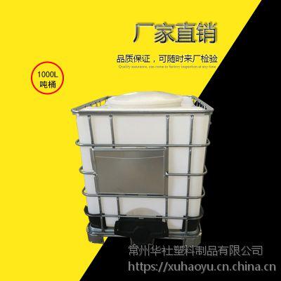 常州华社厂家直销1立方吨桶 1000升带铁架方箱大口径化工叉车桶ibc集装桶