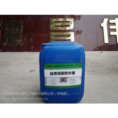 硅类墙面防水液 墙面隐形防水涂料