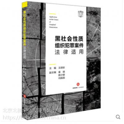 正版 黑社会性质组织犯罪案件法律适用 王顺安主编 法律出版社 9787519725761