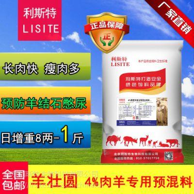 想给羔羊育肥用利斯特育肥羊饲料行吗 羔羊增肥长肉饲料配方