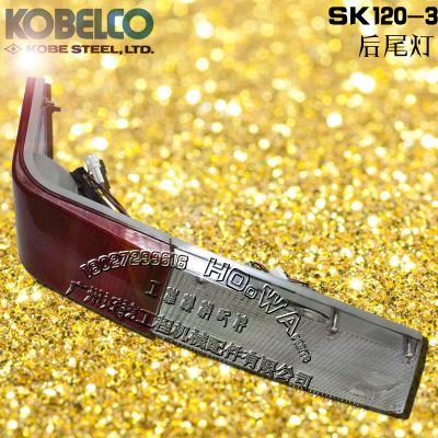 神钢SK120-3钩机后尾灯_神钢120-3后车灯