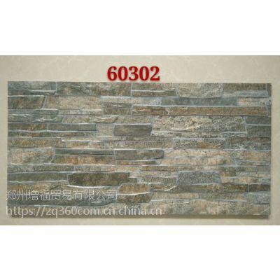 300乘600喷墨外墙砖,河南外墙砖厂家,仿古外墙砖批发