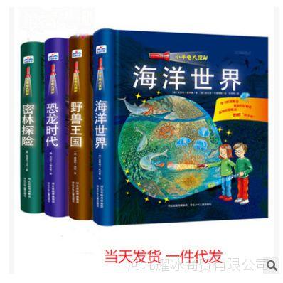 小手电大探秘 抖音同款手电筒系列 视觉大发现第一次发现书籍