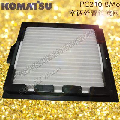 小松PC210-8mo挖机外置空调过滤网零配件 小松210-8空调格