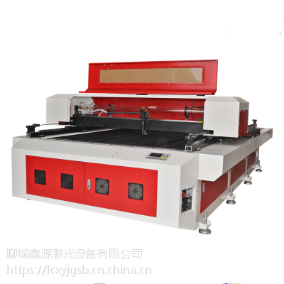 鑫源1325型无纺布自动切割裁床大型激光切割机生产厂家