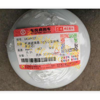 源头直供东风商用车10万公里专用机油滤芯_LF9088/C4389022