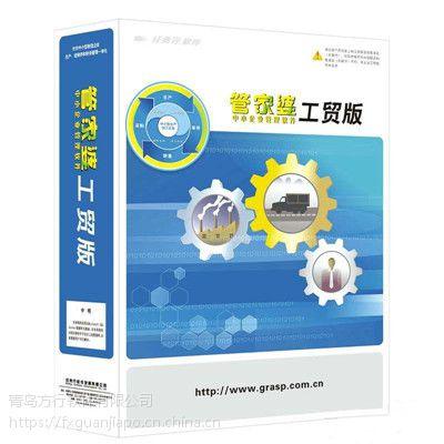 生产管理软件选管家婆青岛方行软件