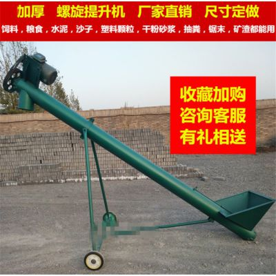 干粉砂浆上料机 家用螺旋式提升机 铁管式提料机