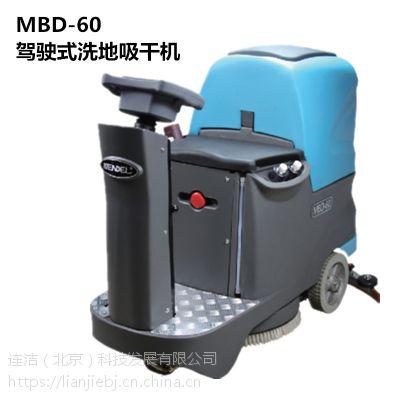 蒙德尔驾驶式洗地吸干机小型电动驾驶式洗地吸干机MBD-60