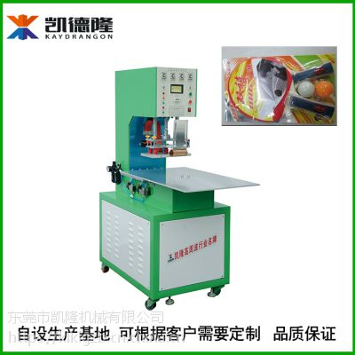 东莞凯隆厂家直销高频吸塑包装机高周热合机焊接机多少钱呢