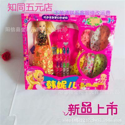 2288-3娃娃儿童益智换衣服动手动脑套装洋娃娃过家家玩具十元货源