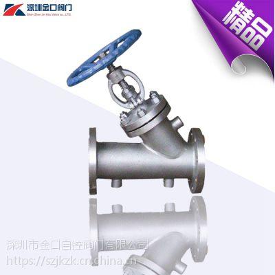 供应Y型保温截止阀 BJ45W法兰铸钢保温截止阀