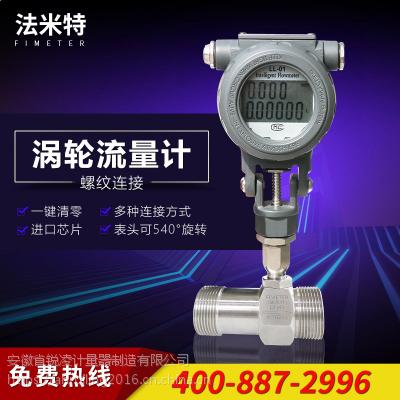 广东广州卡箍式涡轮流量计有哪些品牌