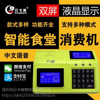 云卡通YK620食堂消费机液晶显示屏