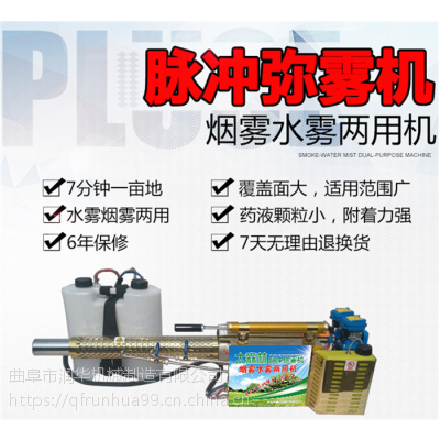 合金材质汽油弥雾机 启动轻便的弥雾机 杀灭害虫烟雾机