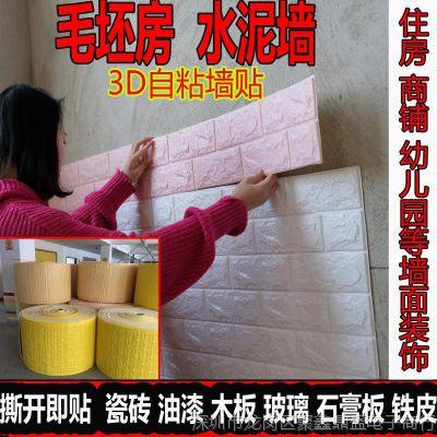 自粘墙纸防水防撞背景墙3d砖纹墙贴软包客厅卧室装饰翻新水泥牆貼