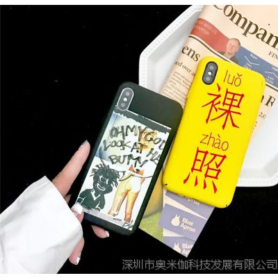 网红同款苹果6plus创意文字手机壳个性硬壳iPhone7全包保护套潮8X