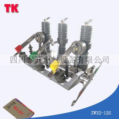 重庆柱上分段开关ZW32-12G高压交流分界真空断路器现货