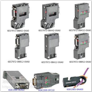 原装西门子DP总线接头6ES7972-0BA12-0XA0/OBB12-OXAO通讯插头