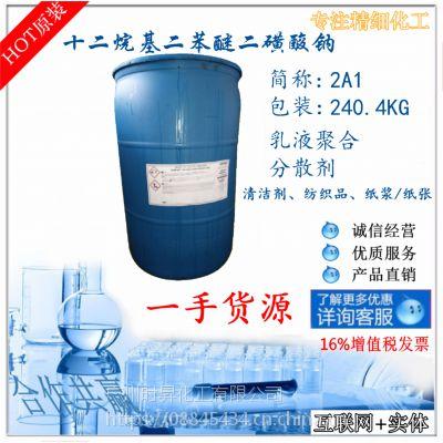 化工 十二烷基二苯醚二磺酸钠2A1 陶氏DOW原装 耐强酸、碱 分散剂、乳化稳定剂用途