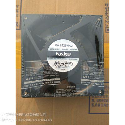 全国经销卡固交流机柜专用风机 KAKU 台湾卡固交流散热风机 KA8025HA2