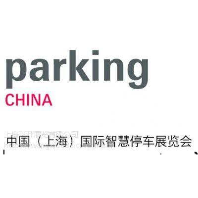 2019中国(上海)国际智慧停车展览会 Parking China