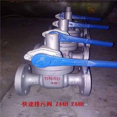 Z44H-64C DN32 台州市排污阀 P48H-64C 高压铸钢快速排污阀 厂家直供
