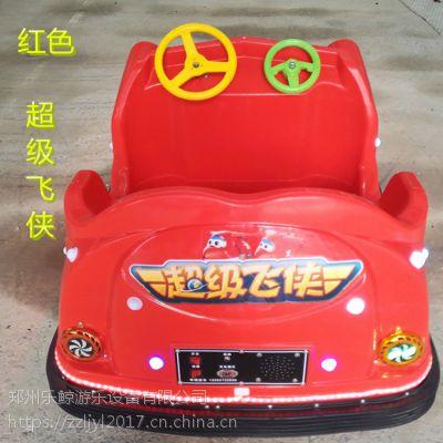 河南厂家直销 超级飞侠碰碰车 各种款式 碰碰车厂家