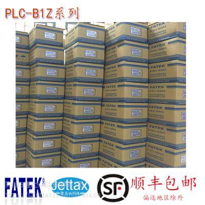 深圳永宏PLC特级授权代理商FBS-20MCT2-AC系列PLC保修三年原装正品
