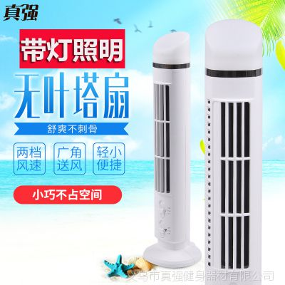 塔扇桌面充电无叶风扇usb迷你便携式小风扇手持小电风扇办公室