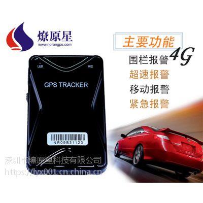 深圳燎原星4G GPS车载定位器 无线超长待机 强磁 可充电电池 集装箱 物流管理