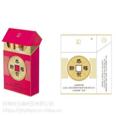 东莞厂家生产供应产品纸盒礼品纸箱酒类包装纸盒食品彩盒