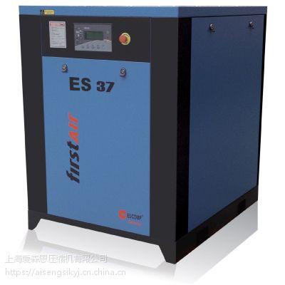 南京爱森思 节能螺杆空压机 ESV 45螺杆式空压机厂家 原厂直销