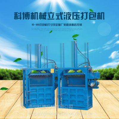 科博废品压缩打包机 编织袋打包机 吨袋液压压包机