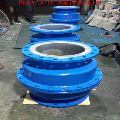 成都衬氟止回阀供应商 H42F46-10C DN65 化工防腐衬氟逆止阀 H42F46-16C
