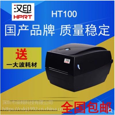 条码打印机 标签打印机 汉印打印机 HT100标签打印机 桌面打印机