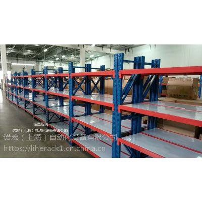 上海诺宏全国范围定制供应轻型货架欢迎咨询