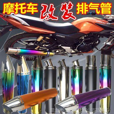 摩托车改装排气管炸街管趴赛公路赛150/250/400跨骑125弯梁排气管