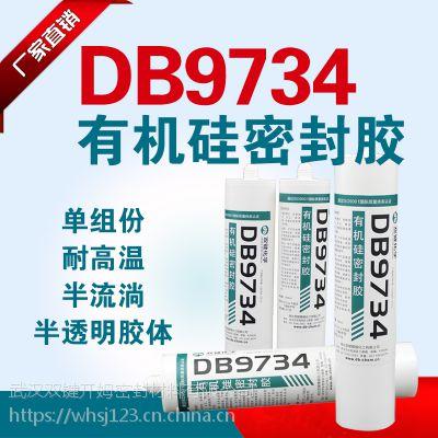供应DB9734胶单组分耐高温电子电器粘接密封胶