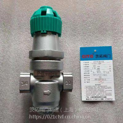 不锈钢螺纹减压阀,Y14H-16P波纹管式减压阀,蒸汽管路专用