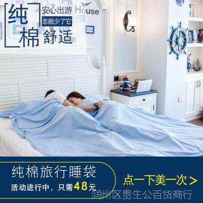 隔脏睡袋成人户外旅行被套酒店宾馆室内外便携式纯棉单人双人床单