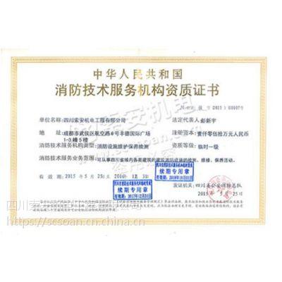 索安机电为四川消防工程提供消防设施维护保养检测