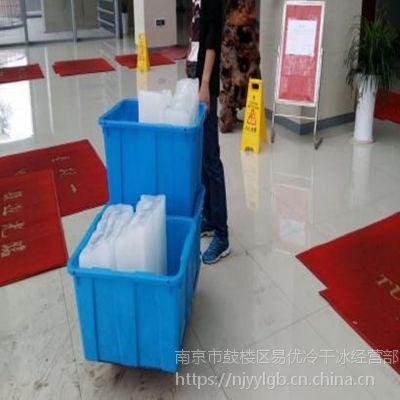 南京冰块销售价格_南京降温冰块配送服务厂家