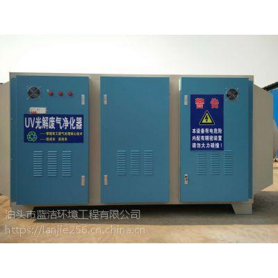 河北蓝洁光催化氧化设备特点优点